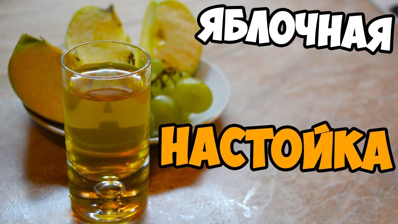 как сделать настойку из яблок