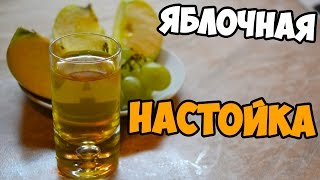 видео Домашнее вино из яблок: технология приготовления и простые пошаговые рецепты