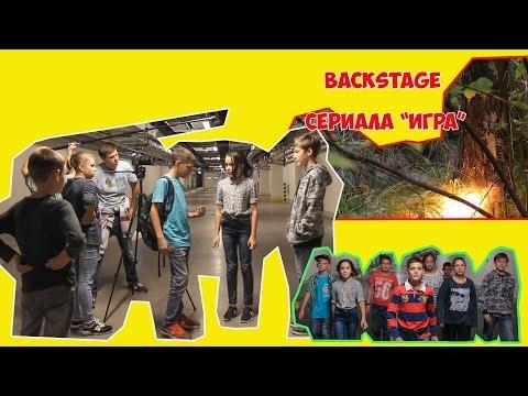 Вackstage(съёмка за кадром )сериала Игра,старшая группа школа 252