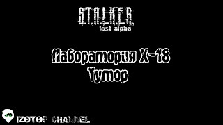 S.T.A.L.K.E.R.: Lost Alpha [Тутор] - Лаборатория Х-18(, 2014-05-14T21:00:57.000Z)