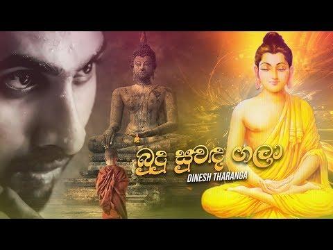 Budu Suwada Gala (බුදු සුවඳ ගලා) - Dinesh Thranga Official Lyrics Video 2020
