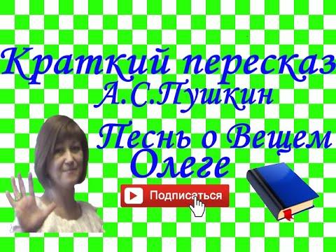 """Краткий пересказ А.С.Пушкин """"Песнь о Вещем Олеге"""""""