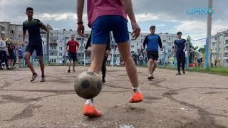 Дворовый футбол.