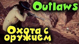 Бандиты ковбои Outlaws  - игра где ВСЕ решает СТВОЛ