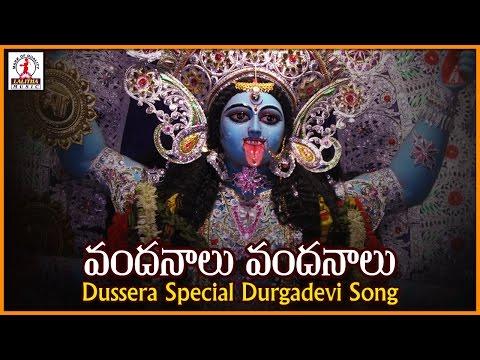 Vandanalu Vandanalu Durga Bhavani Telugu Devotional Song | Dussehra 2016 Special Songs