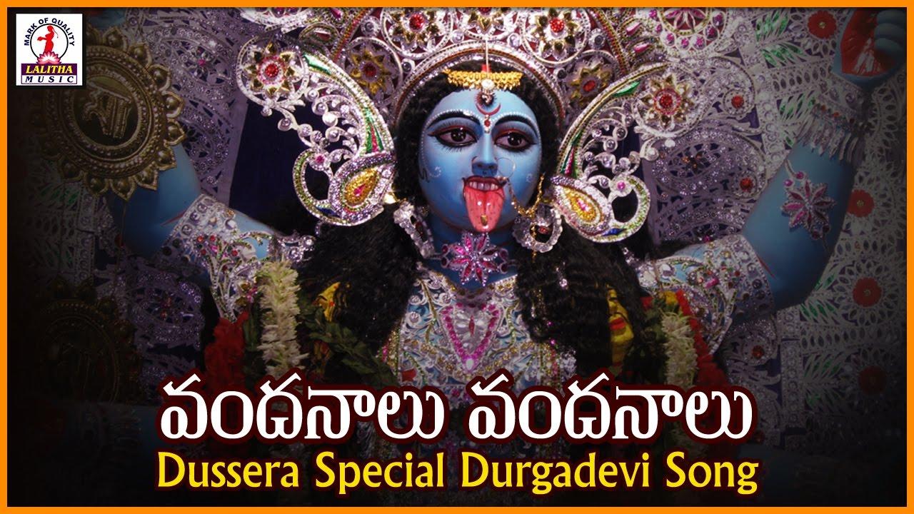 Durga Bhavani song detail