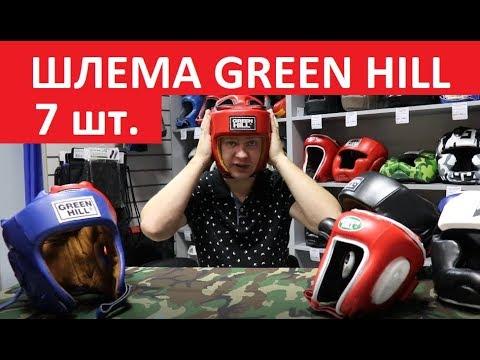 Боксерские шлемы Green Hill / Обзор 7 моделей шлемов Грин Хилл