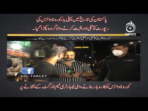 Corona Virus Ko Karobar Bananay Wali Laboratory Team Target Kay Nishanay Par | Aaj News