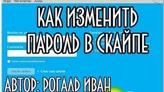 Как изменить (поменять) пароль в скайпе(МОЙ САЙТ: http://ot-ivana.ru/ Всем привет! В этом обучающем видео мы с вами узнаем, как изменить пароль в скайпе,..., 2014-04-29T20:52:20.000Z)