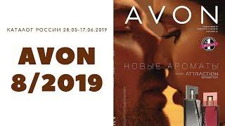 Каталог Эйвон 8 2019 Россия