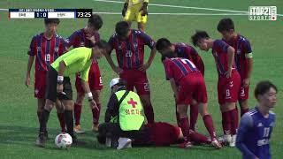 2021 청룡기 중등 ㅣ 서울경희중 vs 경남산청FC …
