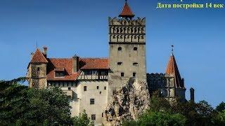 Замок Бран, Румыния(Начни зарабатывать на своём канале уже сейчас http://join.air.io/Piterklad. Минимальные выплаты 1 y.e. Самые лучшие услови..., 2016-04-17T21:42:24.000Z)