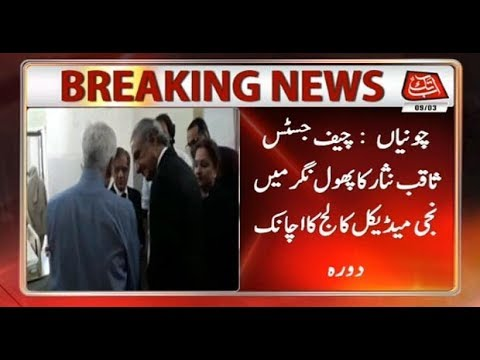CJP Pays Surprise Visit To Private Medical College