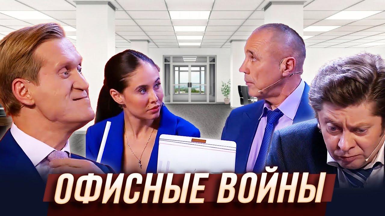 Офисные войны — Уральские Пельмени | 50 оттенков загорелого