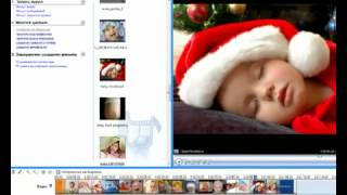 Программа Windows Movie Maker 2 mp4(Как сделать видео из фотографий? Программа обработки видео Windows Movie Maker часть2. Посетите мой блог найдете..., 2012-09-18T11:09:23.000Z)