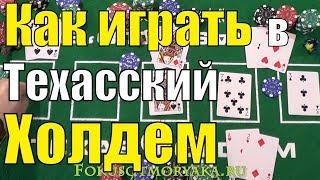 Как Играть в ПОКЕР ТЕХАССКИЙ ХОЛДЕМ (Ч.1)/ Карточные Игры Покер Техасский Холдем Правила и Обучение