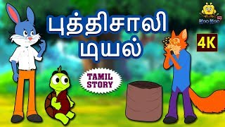 புத்திசாலி முயல் - Bedtime Stories For Kids | Fairy Tales in Tamil | Tamil Stories | Koo Koo TV