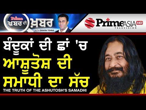 Prime Khabar Di Khabar 663 The truth of the Ashutosh`s Samadhi