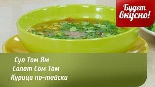 Будет вкусно! 28/03/2014 Суп Том Ям. Салат Сом Там. Курица по-тайски. GuberniaTV