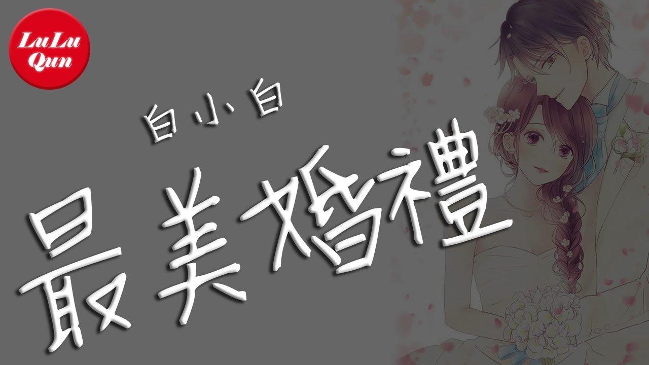 EDM Remix《最美婚禮》白小白【抖音熱門 - 動態歌詞版】 - YouTube