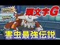 【ポケモンUSUM】高種族値「頭文字G」害虫最強伝説が今始まる…!【ウルトラサン/ウルトラムーン】