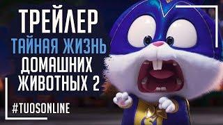 Тайная жизнь домашних животных 2 | HD Трейлер 5 | Русская озвучка Tuos ONline