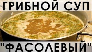 045. Грибной суп