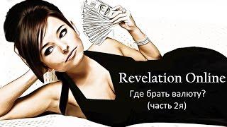 Revelation Online - фарм денег (валюты)  ч2(, 2016-08-07T15:59:30.000Z)