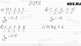 № 24.5 - Алгебра 10-11 класс Мордкович