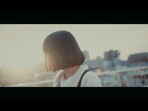 なきごと / 『癖』【Music Video】