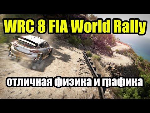 WRC 8 FIA