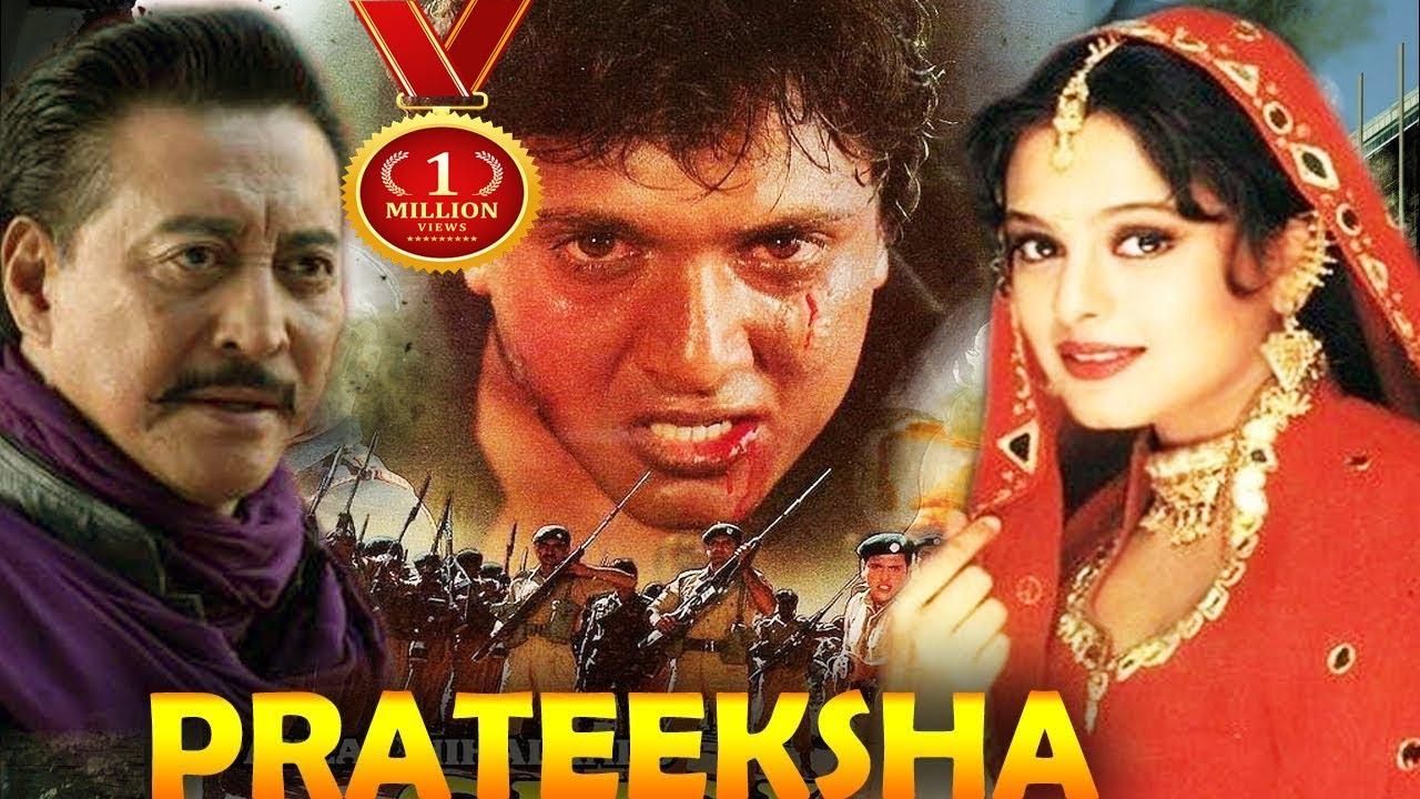 Download Prateeksha प्रतीक्षा   Full Hindi HD Movie   Govinda, Shilpa Shirodkar   Bollywood Movie