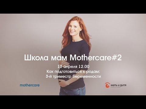 Школа мам Mothercare #2. Как подготовиться к родам: 3-й триместр беременности