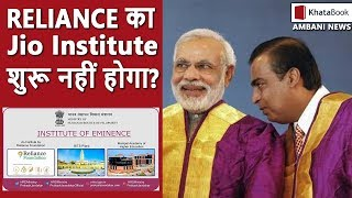 Reliance का Jio Institute शुरू नहीं होगा? JIo Institute News   Reliance Foundation Jio Institue News