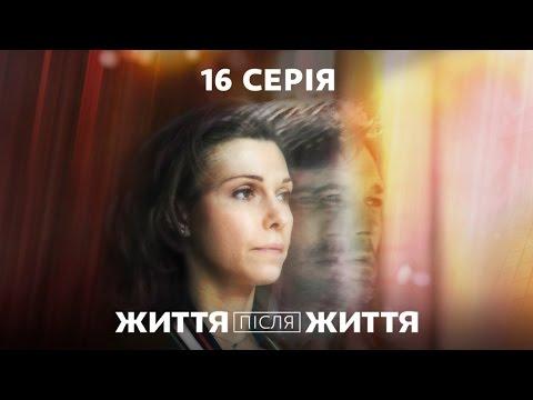Життя після життя. 16 серія