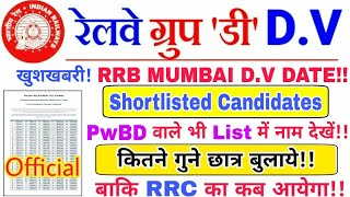 RRB GROUP 'D' OFFICIAL D.V DATE RRB MUMBAI ZONE | PwBD को भी बुलाया | MUMBAI SHORTLISTED CANDIDATE thumbnail