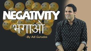 NEGATIVITY BHAGAO - By Adi Gurudas