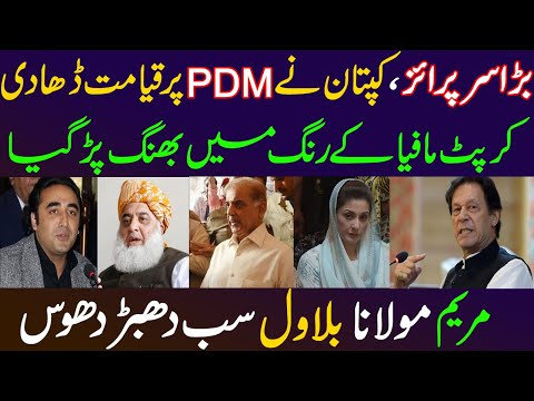 بڑا سرپرائز، کپتان نے PDM پر قیامت ڈھا دی۔ Pm imran khan pti big decision after Senate elections.