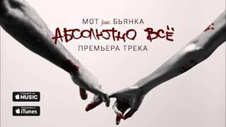 Мот feat Бьянка - Абсолютно Всё (Премьера трека, 2015)