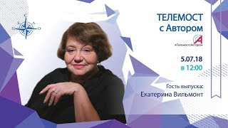 Телемост с автором - Екатерина Вильмонт