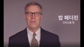 [성결TV] 예성 제99회 정기총회 - OMS 총재 축…