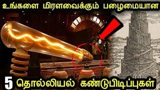 மிரளவைக்கும் பழைமையான 5 தொல்லியல் கண்டுபிடிப்புகள் | 5 unbelievable archeological discoveries |Tamil