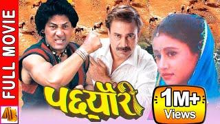 Nepali Movie Pachheuri  | Shiva Shrestha | Bhuwan KC |  Kristi Mainali | AB Pictures Farm | BG Dali