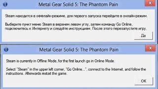 Metal Gear Solid 5 Steam находится в оффлайн режиме - решение