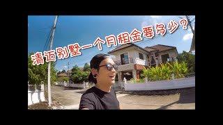 【Thai太楽】泰国清迈租个别墅一个月租金要多少?