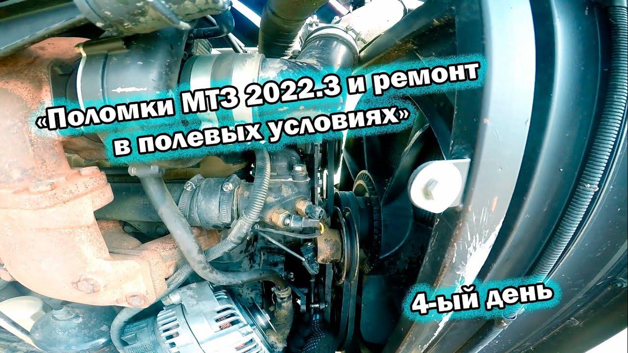 МТЗ 2022 застрял в поле [GoPro] - YouTube
