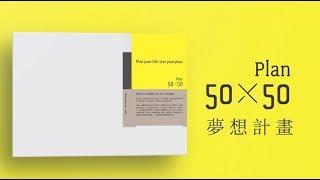 50x50夢想計畫:每年做一件值得挑戰或紀念的事!