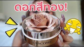 แกะรีวิว! ไฮไลต์ดอกสีทอง LANCOME สวยจริงหรือจกตา!?