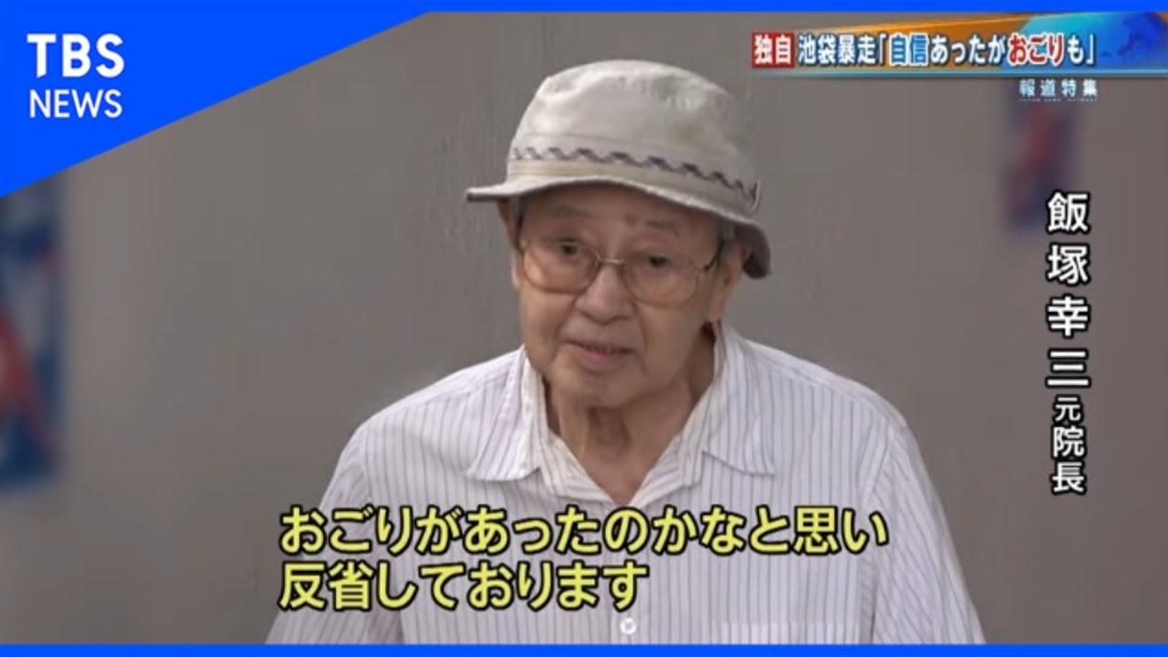 被告 飯塚 幸三