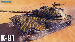 К-91 как играют статисты 🌟 Stanlox 🌟 World of Tanks лучший бой